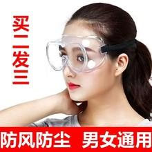切葱洋葱防辣护目镜防护眼镜护目镜防紫外线护眼护目镜保护眼睛