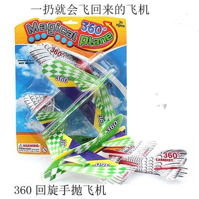 360度回旋魔术飞机手抛泡沫纸旋转滑翔飞行来去器儿童玩具包邮