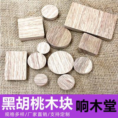 响木堂DIY手工模型材料装饰印章木托小木板黑胡桃木块圆木块