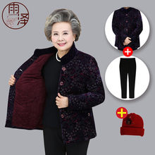 Grandma loaded winter thick cotton jacket 60-70 years old mother plus velvet jacket old clothes old lady cotton suit