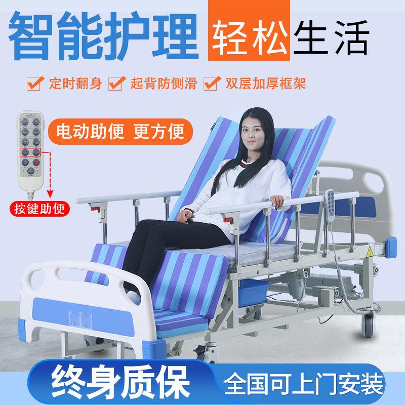 多功能护理床 防褥疮