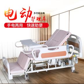 永辉电动护理床家用多功能医疗床瘫痪老人床病人医用床带便孔病床