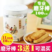 婴儿磨牙棒饼干硬的6-12个月宝宝6+钙铁锌4-6个月牛奶棒辅食零