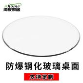 定做圆形钢化玻璃桌面餐桌大圆桌茶几透明玻璃台面园玻璃转盘台面