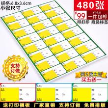 a4超市商品标价签价格牌便利店标签纸可打印价格签货架价签纸定做