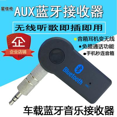 直插式车载蓝牙音频接收器 AUX接口 无线通话 手机通用 免提 音响排行