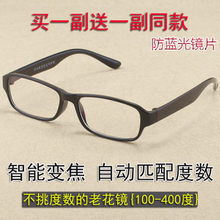 Men and women folding anti-fatigue presbyopic glasses multi-functional automatic zoom intelligent aging glasses anti-blue old glasses
