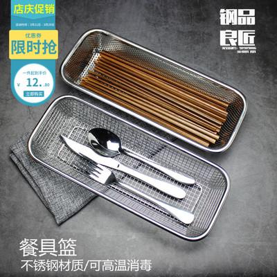 沥水收纳架 304不锈钢消毒柜筷子架刀叉筷子篮筷子筒消毒碗柜配架