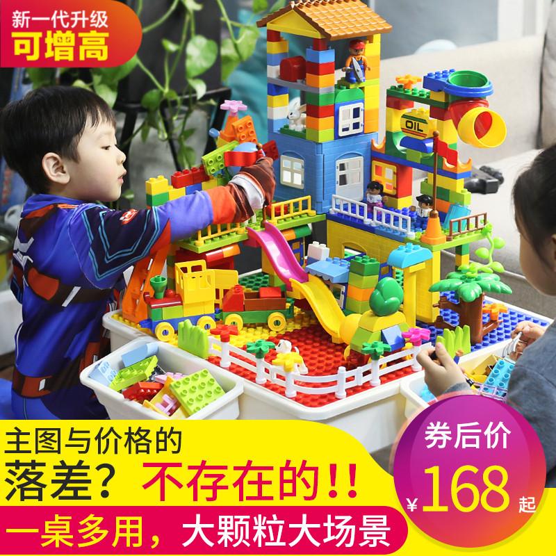 儿童积木桌多功能拼装大颗粒积木桌子拼插玩具2男孩3益智4宝宝5岁