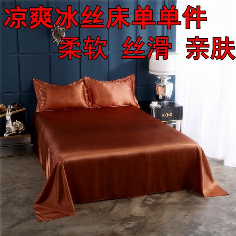 夏季冰丝床单单件丝滑简约纯色贡缎天丝床单双人1.2/1.5/1.8m床品