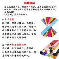 Color crepe paper handmade material paper pleated paper set handkerchief paper folding rose handkerchief paper 10 colors