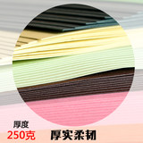 A4 cardboard 250g thick hard cardboard children kindergarten colored paper handmade paper a3 black and white color cardboard