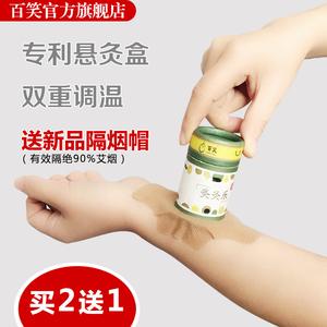 百笑灸灸乐专利控温防烫艾灸盒温灸器具随身灸艾灸仪器艾柱艾条