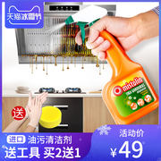Mistolin wash range hood cleaning agent kitchen strong decontamination heavy oil clean oil to clean household degreasing