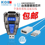 KOB brand usb to serial cable 9-pin serial port to usb232 usb to rs232 converter with indicator light