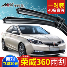 Applicable to Rongwei 360 wiper Plus original vehicle rubber strip wiper blade automobile boneless wiper strip fittings