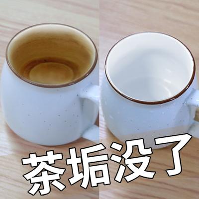 茶垢清洁剂茶杯茶具清洗剂茶壶污垢水杯茶渍水垢除垢剂除茶垢神器