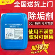 工業鍋爐除垢劑冷卻塔太陽能冷凝器熱水器中央空調水垢克垢清洗劑