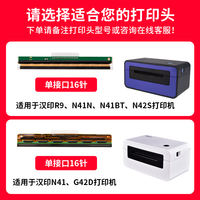 HPRT Hanyin N41/G42D/Q5/D45 electronic surface single thermal printer accessories Kyocera thick film print head