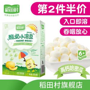 稻田村酸奶溶豆 宝宝零食婴儿辅食溶溶豆含益生菌哈密瓜溶豆豆
