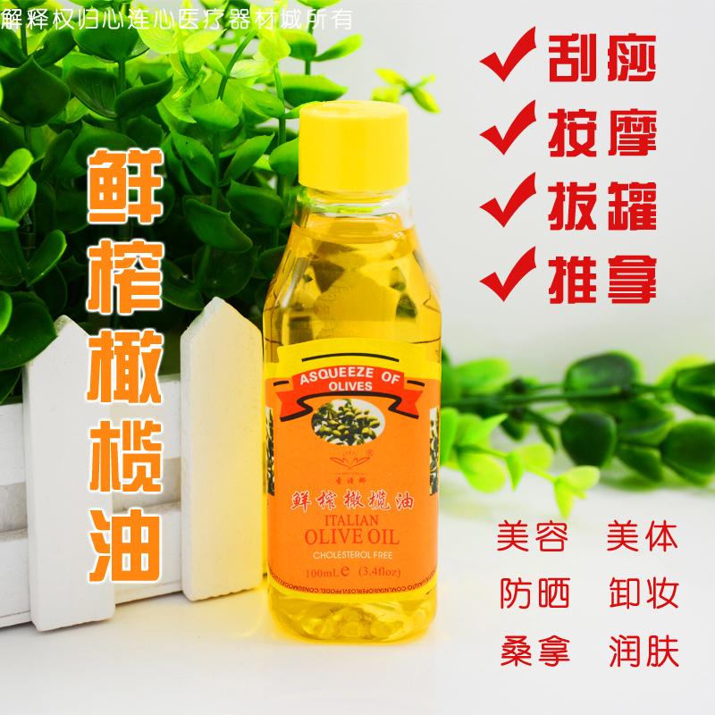 正品圣诗娜鲜榨橄榄精油 刮痧按摩润护肤保湿防晒卸妆美容油100ML