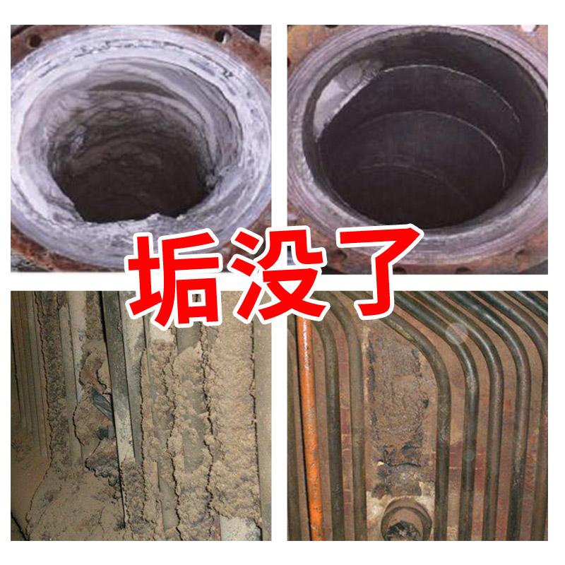 锅炉除垢剂水垢太阳能热水器克垢冷凝器冷却塔中央空调工业清洗剂