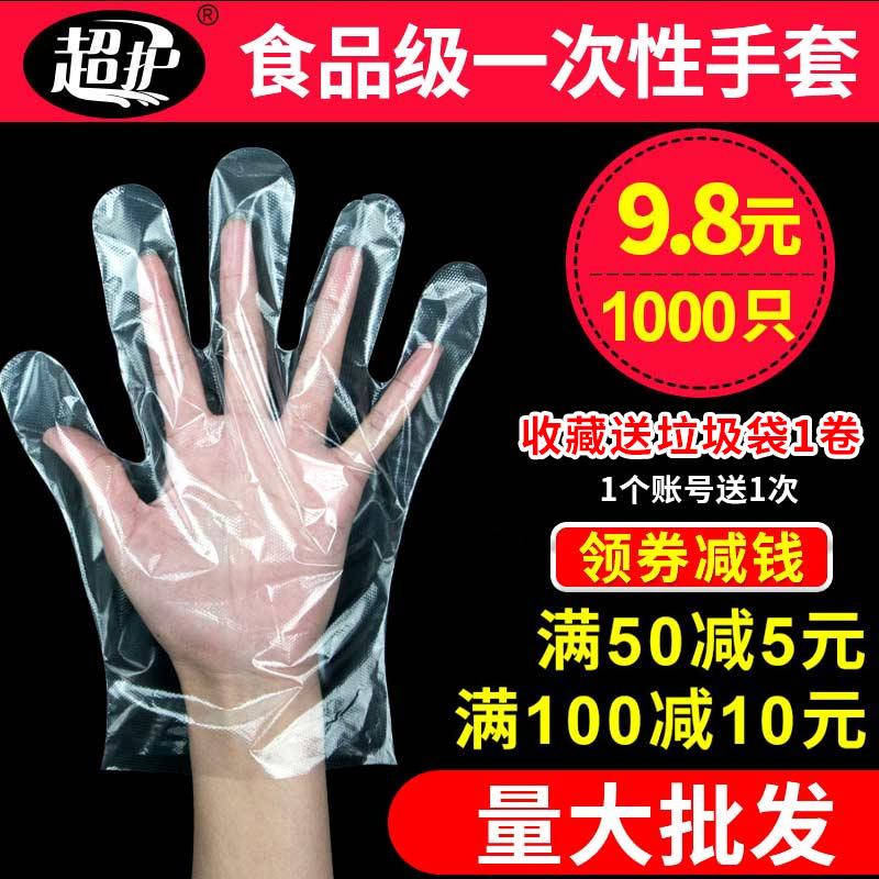 一次性的手套