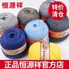 毛线羊毛毛衣