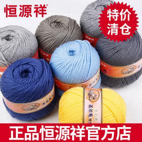 毛线毛线线手工编织手编毛衣球围巾中粗纯羊毛恒源祥毛线粗线