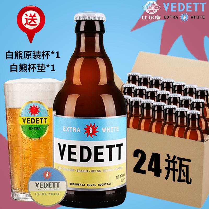 比利时白熊啤酒vedett