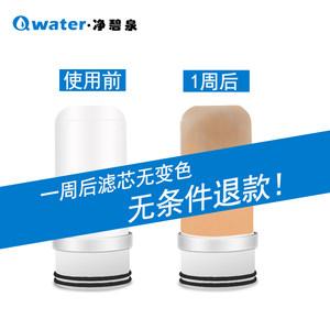 净碧泉水龙头净水器家用自来水过滤器厨房非直饮机滤水器活性炭芯
