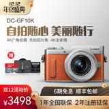 官方旗舰店 Panasonic松下 DC-GF10K 4K美颜自拍微单数码照相机