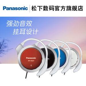 Panasonic/松下 RP-HS47E 耳挂式运动耳机 HS47GK 防滑挂耳式耳机