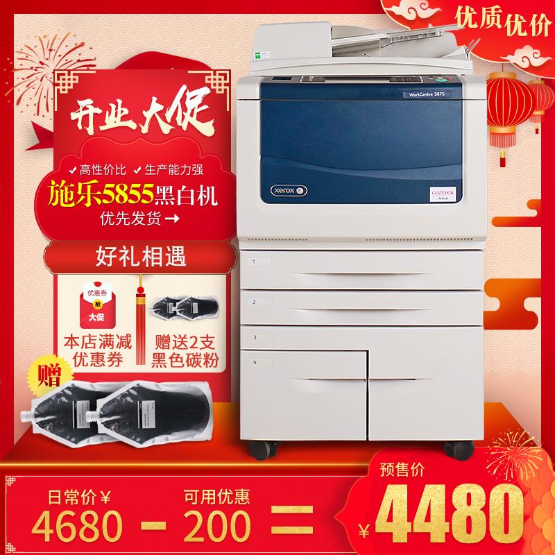 施乐小风神5845 5855黑白A3复印机一体机5875 5890激光高速打印机