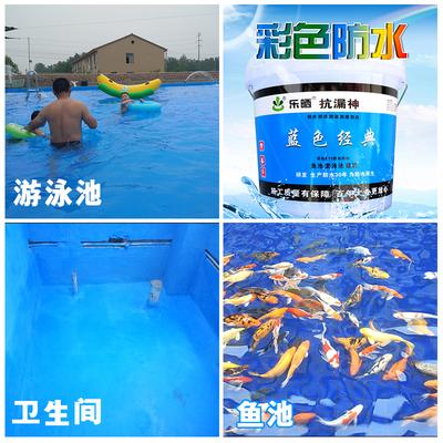 乐晒蓝色卫生间K11防水涂料胶内墙防水材料鱼池水池游泳池专用漆