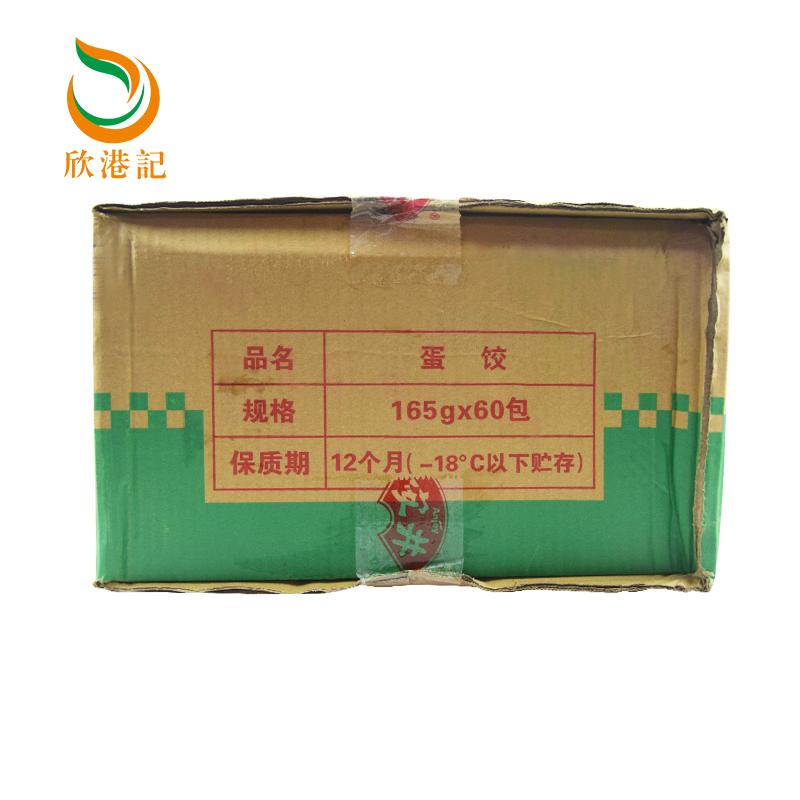 整箱安井黄金蛋饺 微波加热即食小吃手工鸡蛋蒸饺子60盒广东包邮