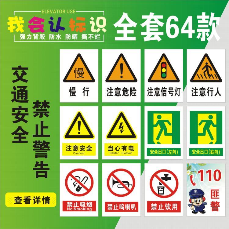 交通安全标志牌提示牌