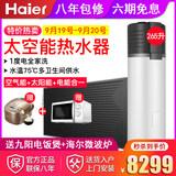 Haier/海尔TK48/265-TDA2-3太空能热水器家用265升L空气能太阳能