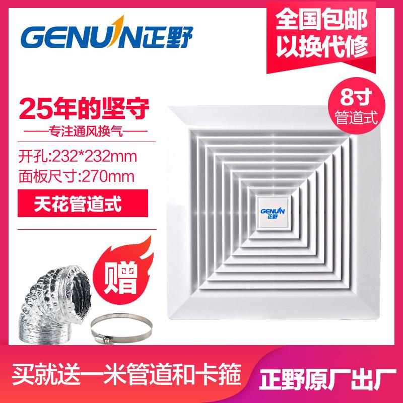 Вытяжные вентиляторы Артикул 530555673344