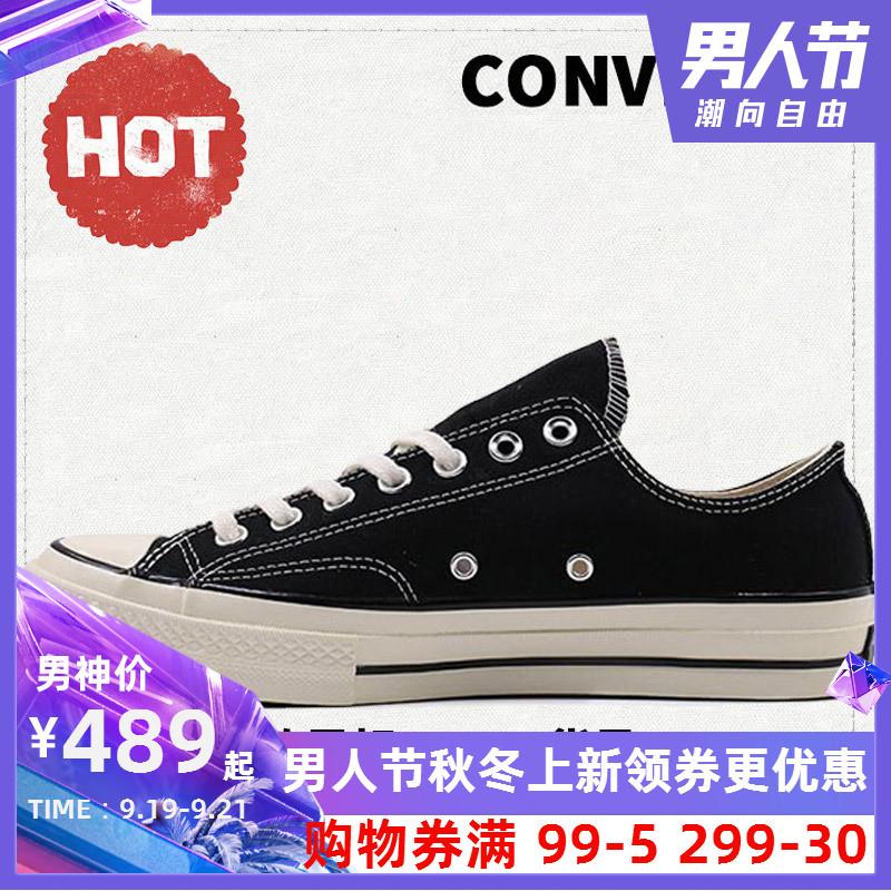 匡威男鞋女鞋经典1970S三星标黑低帮板鞋运动休闲帆布鞋162058C