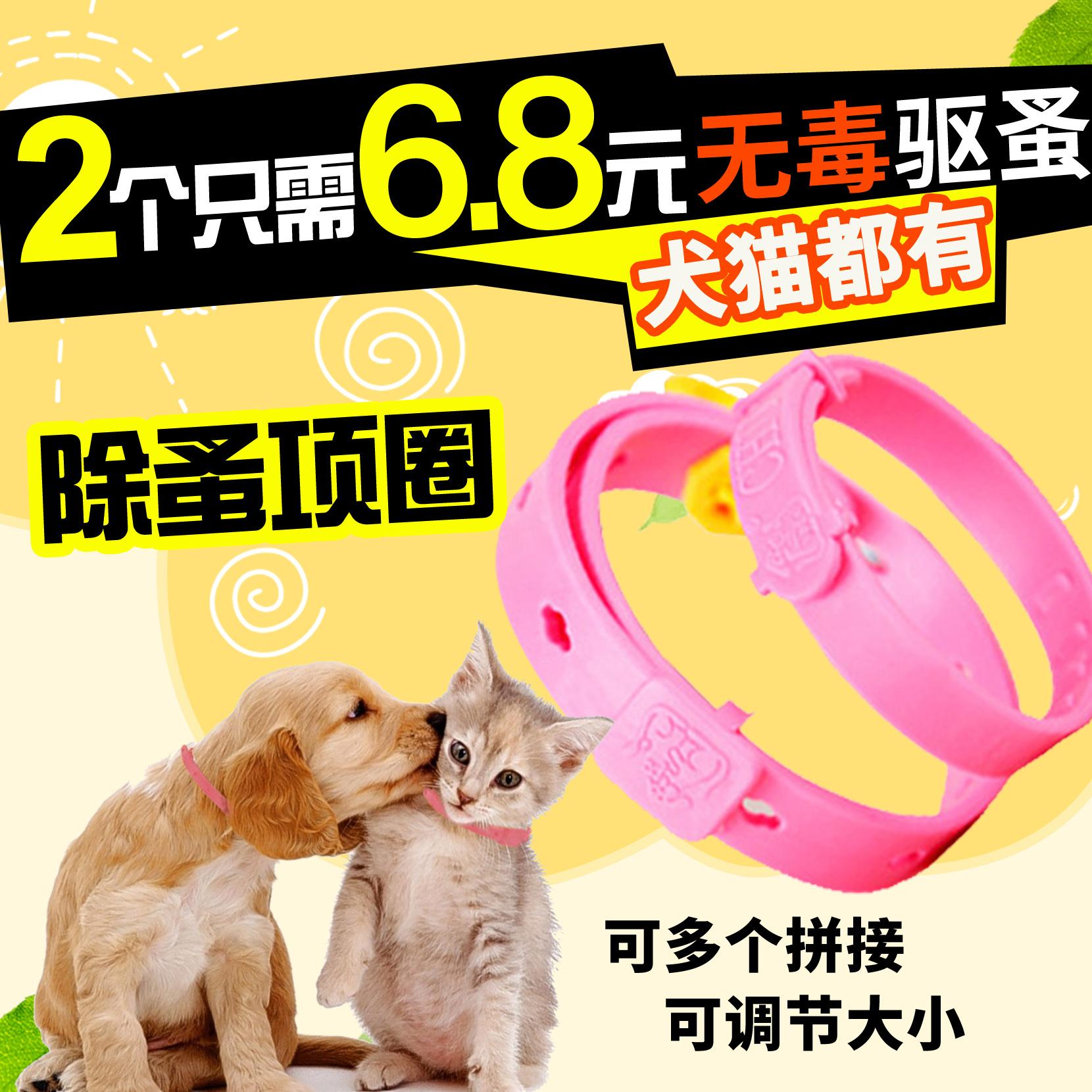2只价 狗狗猫咪体外驱虫圈除蚤项圈宠物驱虫去防跳蚤虱子狗圈猫圈