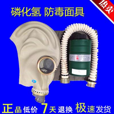 防毒面具全面罩自吸式化工气体P-B-3 滤毒罐 粮食粮库磷化铝熏蒸