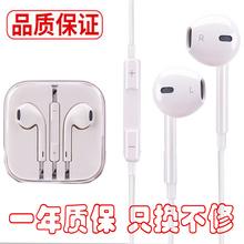 苹果手机耳机iphone6/6s/5/6plus手机通用5s线控耳塞通用入耳式