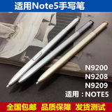 For Samsung note5 stylus pen n9200 note5 stylus N9208 note5 mobile phone pen built-in pen