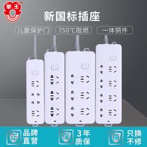 插位接线板多功能拖线板12大功率无线插座不带线多孔电插板插线板