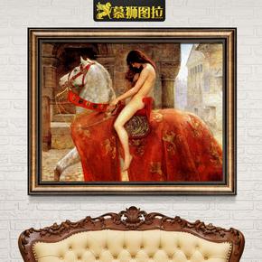 马背上的戈黛娃Godiva夫人装饰画裸体女人油画欧式美女奢华挂画