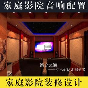 家庭影院影音室设计装修布线声学方案案例别墅星空顶设备影视厅
