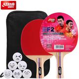 DHS/红双喜EF2成品拍乒乓球拍2只装双面反胶直拍横拍初学对拍ppq