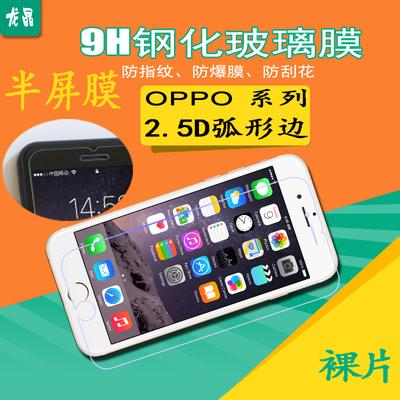 三星C5  C9pro E8  NOTE3 J3Pro 手机钢化贴膜 note4 j5prlme on5