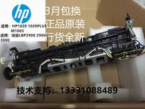 M1005加热组件HP佳能2900定影器原装全新惠普HP1020定影组件